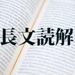長文プロフの書き方のコツ